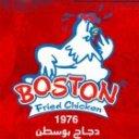بوسطن فرايد تشكن