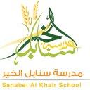 مدرسة وروضة سنابل الخير
