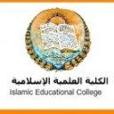 الكلية العلمية الاسلامية