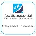 مكتب أمل الهليس للترجمة