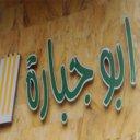 أبو جباره