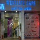 مقهى انترنت الحياة الغربية