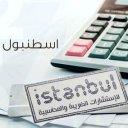 شركة اسطنبول للاستشارات الضريبية والمحاسبية