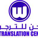 مركز نحن للترجمة
