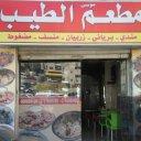 مطعم موسى للأكل الطيب