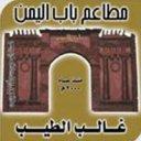 باب اليمن غالب الطيب