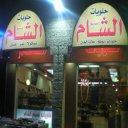 حلويات نسيم الشام