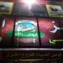 مخبز أبو عبدالله للكعك القدسي والبيض الحميم