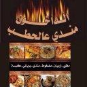 مطعم الداخون للمندي و المأكولات اليمنية