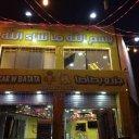 مطعم جزر وبطاطا