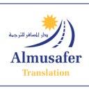 دار المسافر للترجمة