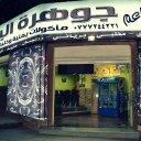 مطاعم جوهرة اليمن