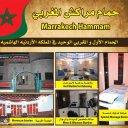 حمام مراكش المغربي