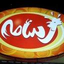 مطعم أسامة