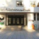 مدرسة الأميرة رحمة بنت الحسن