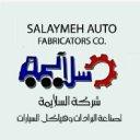 شركه السلايمه لصناعه البرادات وهياكل السيارات