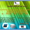 مؤسسة احمد البنا للانظمة الالكترونية