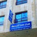 مركز عفرا للترجمة