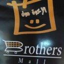الأخوة مول
