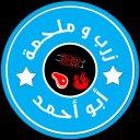 زرب و ملحمة أبو أحمد