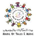 بيت الحكايات و الموسيقى