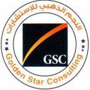 النجم الذهبي للاستشارات والتدريب النجم الذهبي للاستشارات