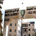كلية الأميرة عالية