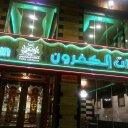 مطعم شلالات الكفرون