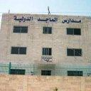 مدارس الماجد الدوليه