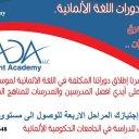 أكاديمية صدى الشرق لتطوير المهارات والقدرات