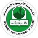مدرسة الأكاديمية التربوية الحديثة