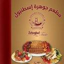 مطعم جوهرة اسطنبول