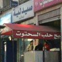 كرابيج حلب السحتوت