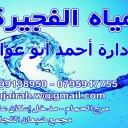 مياه الفجيرة