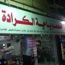 مطعم باجه الكراده