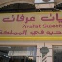 حلويات عرفات