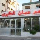 مطعم عمان الكبرى