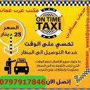 تاكسي عمان الغربيه