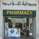 صيدلية المؤيد