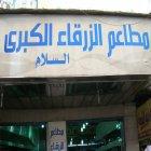 Great Zarqa Restaurant