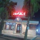 Al Hamour Fish Restaurant
