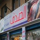 Al Sadaf