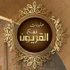 Knafet Nabe' Al Qaryoon