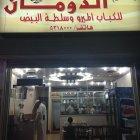 Al Doman Kebab And Mero Restaurant