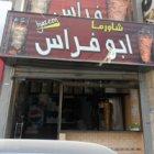 شاورما أبو فراس
