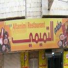 مطعم التميمي
