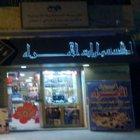 Al Omara Accessories