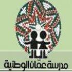 مدرسة عمان الوطنية