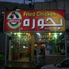 Bahorah Fried Chicken