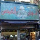 مطعم أنوار القدس